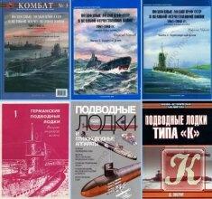 """Книга Сборник """"Подводный флот"""" 79 книг"""