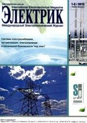 Журнал Электрик №1-2 2012