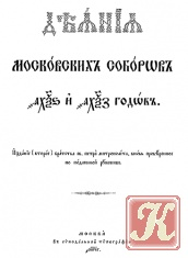 Книга Дѣянiя Московскiхъ соборовъ 1666 и 1667 годовъ