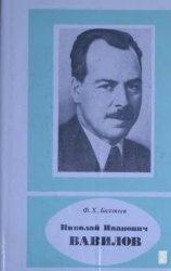 Книга Николай Иванович Вавилов
