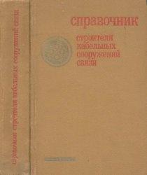Книга Справочник строителя кабельных сооружений связи