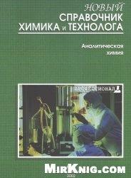 Книга Новый справочник химика и технолога. Аналитическая химия. Часть 1