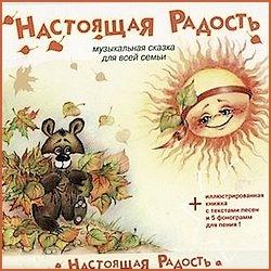 Журнал Татьяна Груша. Настоящая Радость (Аудиокнига)