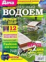 Журнал Любимая дача № 1 (Спец.вып), 2007