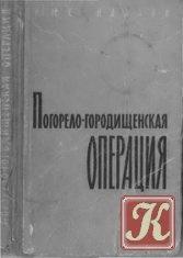 Книга Погорело-городищенская операция