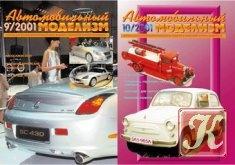Книга Автомобильный моделизм №9 и №10 2001г.