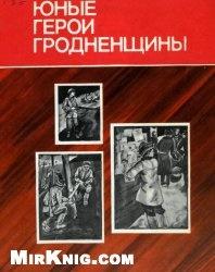 Книга Юные герои Гродненщины