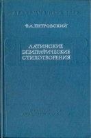 Книга Латинские эпиграфические стихотворения