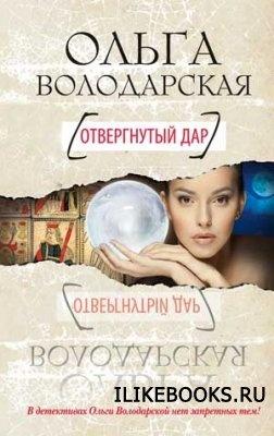Книга Володарская Ольга - Отвергнутый дар