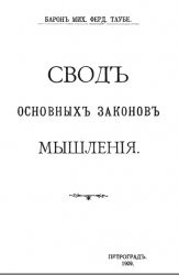 Книга Свод основных законов мышления