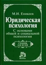 Книга Юридическая психология. С основами общей и социальной психологии