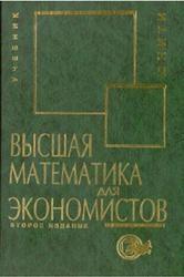 Книга Высшая математика для экономистов, Кремер Н.Ш., Путко Б.А., Тришин И.М., Фридман М.Н., 2001