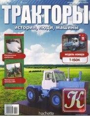 Книга Тракторы: история, люди, машины № 11 2015