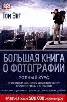 Книга Том Энг - Большая книга о фотографии. Полный курс приемов и секретов для получения великолепных снимков (2013 )