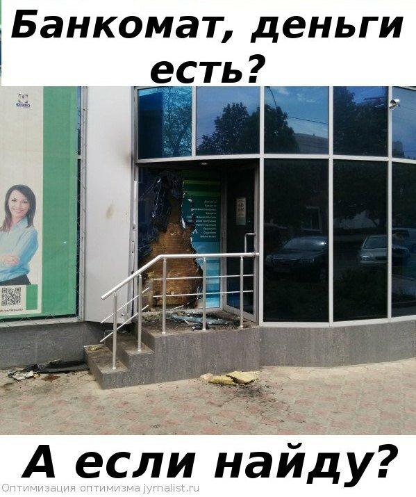 банкомат луганск