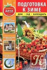 Журнал Журнал Дача. Спецвыпуск № 16 2015 Подготовка к зиме