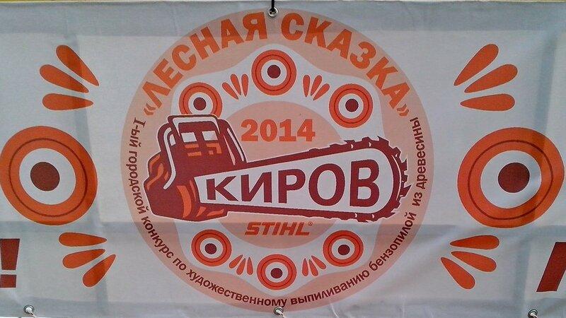 логотип конкурса «Лесная сказка»