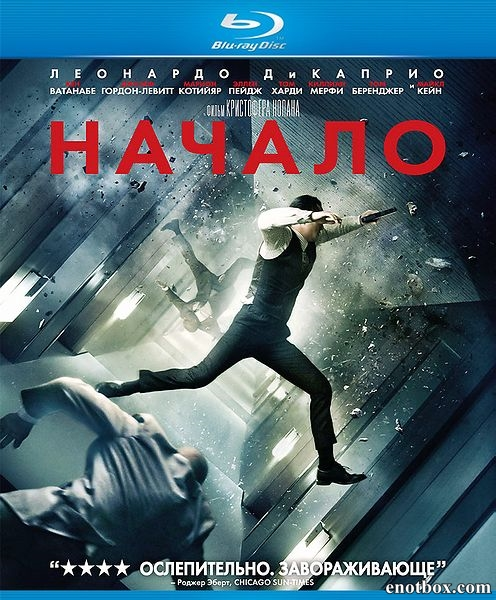 Начало / Inception (2010/BDRip/HDRip)