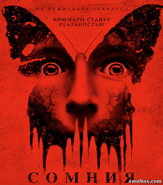 Сомния / Before I Wake (2016/WEB-DL/WEB-DLRip)