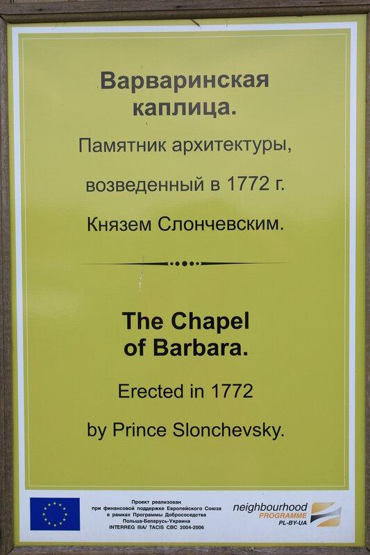 0 79422 68813008 XL Поездка в город Высокое, в Беларуси