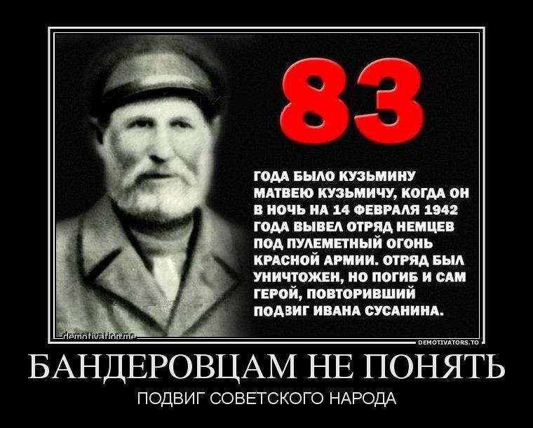 21646_banderovtsam-ne-ponyat_demotivators_to.jpg