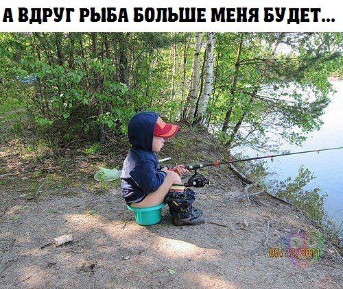 Вдруг большая рыба?