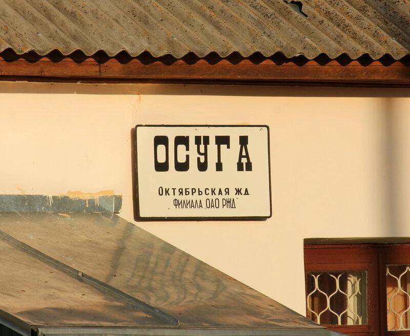 Табличка на станции Осуга