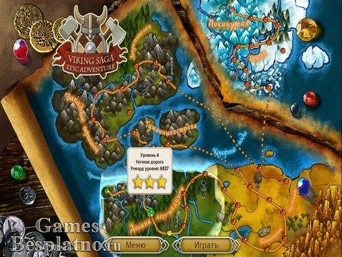 Сага о викинге 3: Камень судьбы