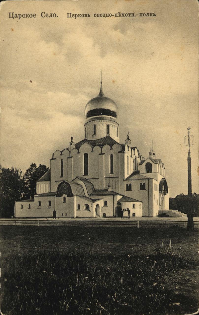 Церковь сводно-пехотного полка
