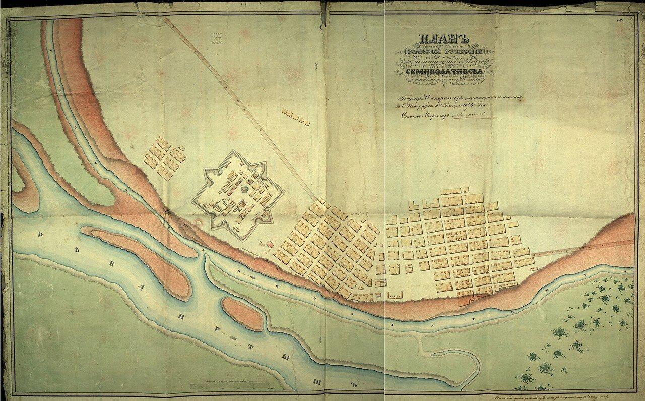 Семипалатинск. 1846