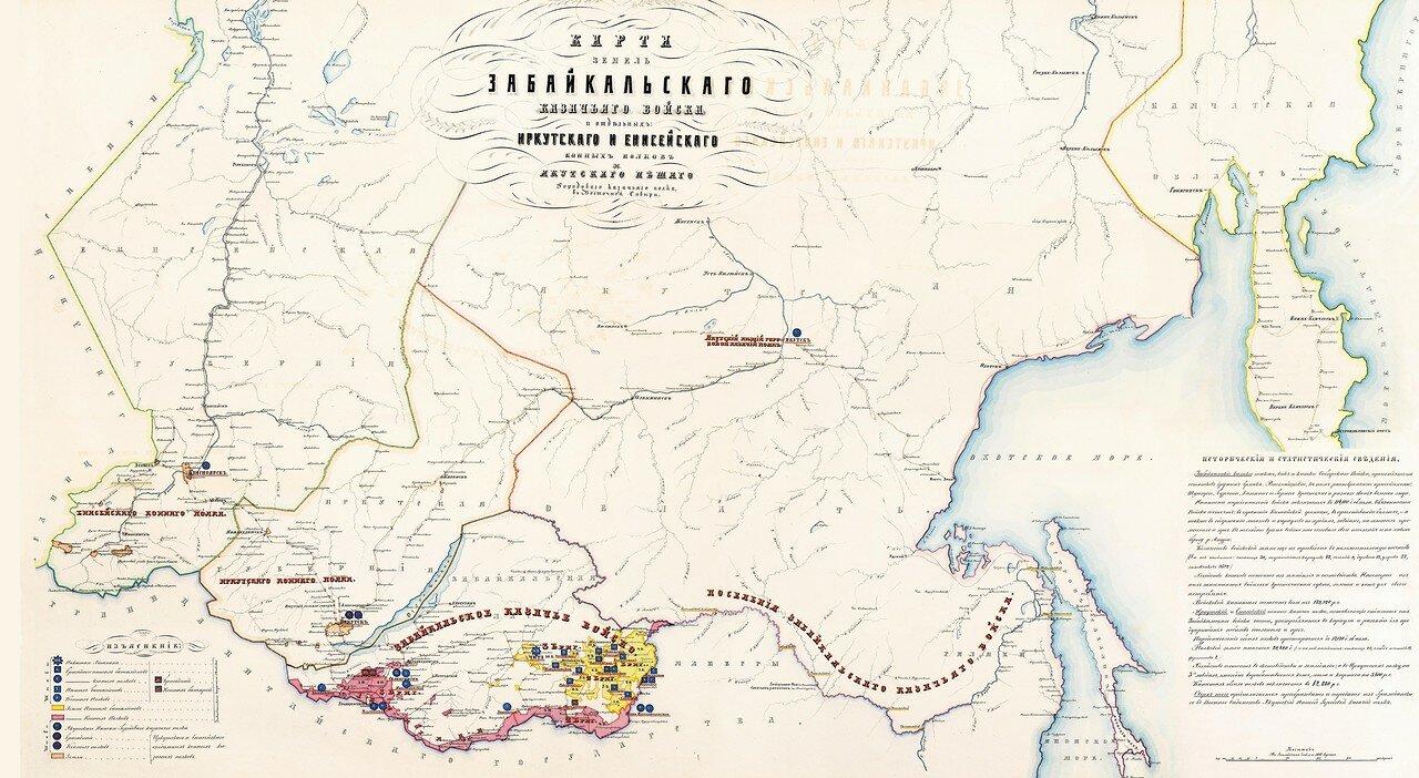 Карта земель Забайкальского казачьего войска, а так же Иркутского и Енисейского конных полков