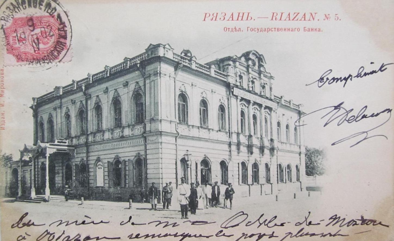 Отдел государственного банка