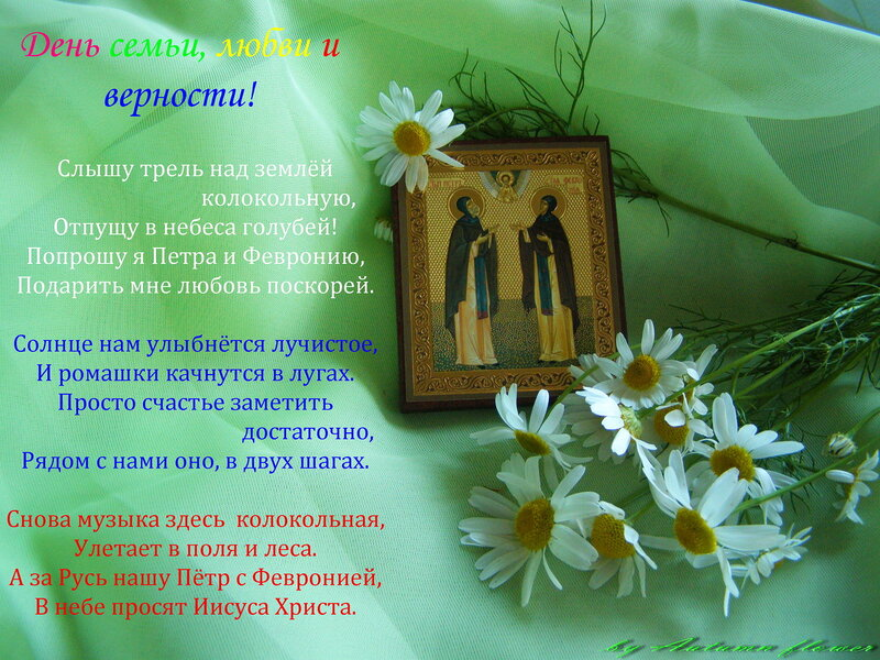 Всех с днем семьи любви и верности