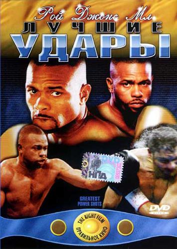 Бокс. Денис Лебедев - Рой Джонс HDTV 720p