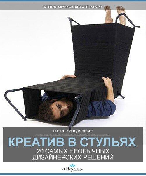Мебельный креатив. 20 необычных идей для дизайна обычного стула.