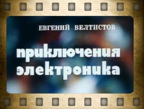 Фильм Приключения Электроника