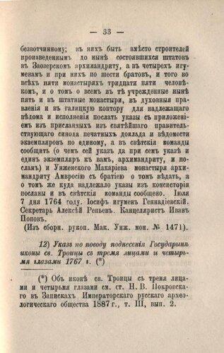 <a href='http://img-fotki.yandex.ru/get/5305/kostroma-archive.9/0_5942e_368e0633_orig.jpg'>Указ 1764 г. о пяти монастырях Костромской епархии, оставленных на своем содержании</a>