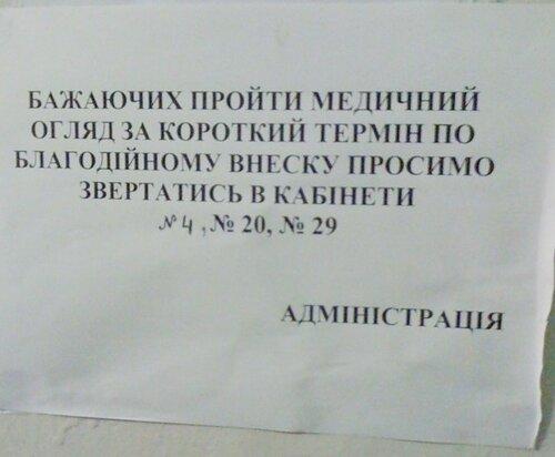 """Благодійність """"по-менськи"""""""