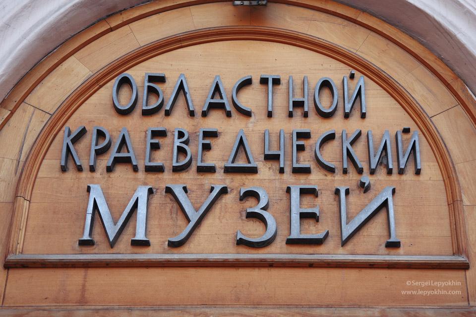 Ходите в музеи, это модно, полезно и здорово! Акция «Ночь в музее» в Волгоградском областном краеведческом музее.