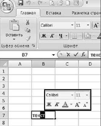 Рис. 3.12. Всплывающая панель форматирования