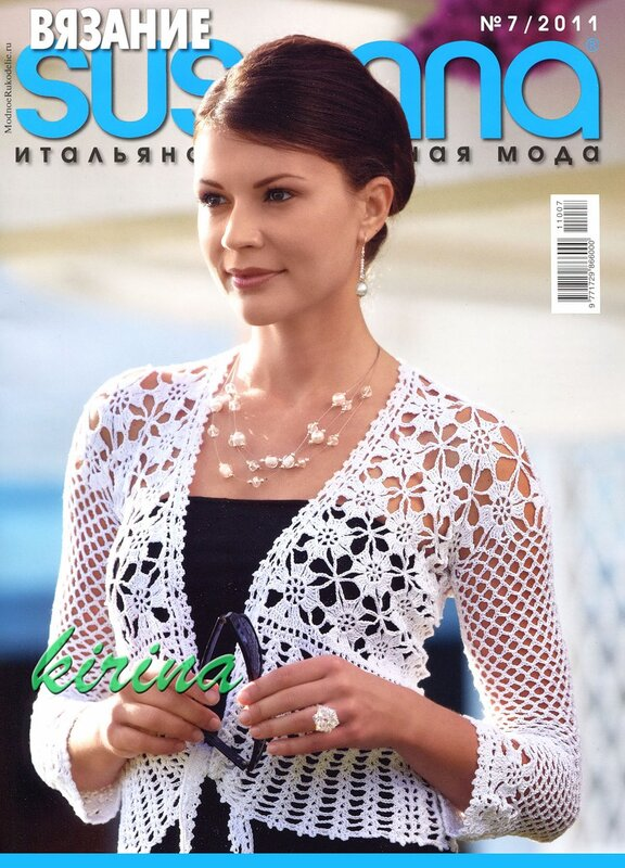 fashion for women: crochet magazine