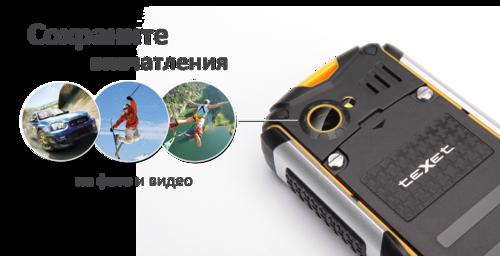 Texet TM-511R (фотокамера)