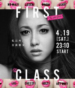 518px-Firstclass.jpg