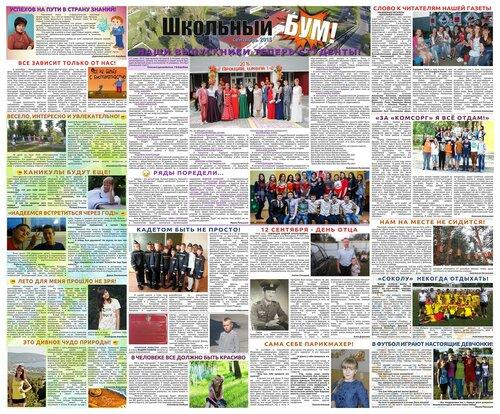 Школьный БУМ Сентябрь 2015