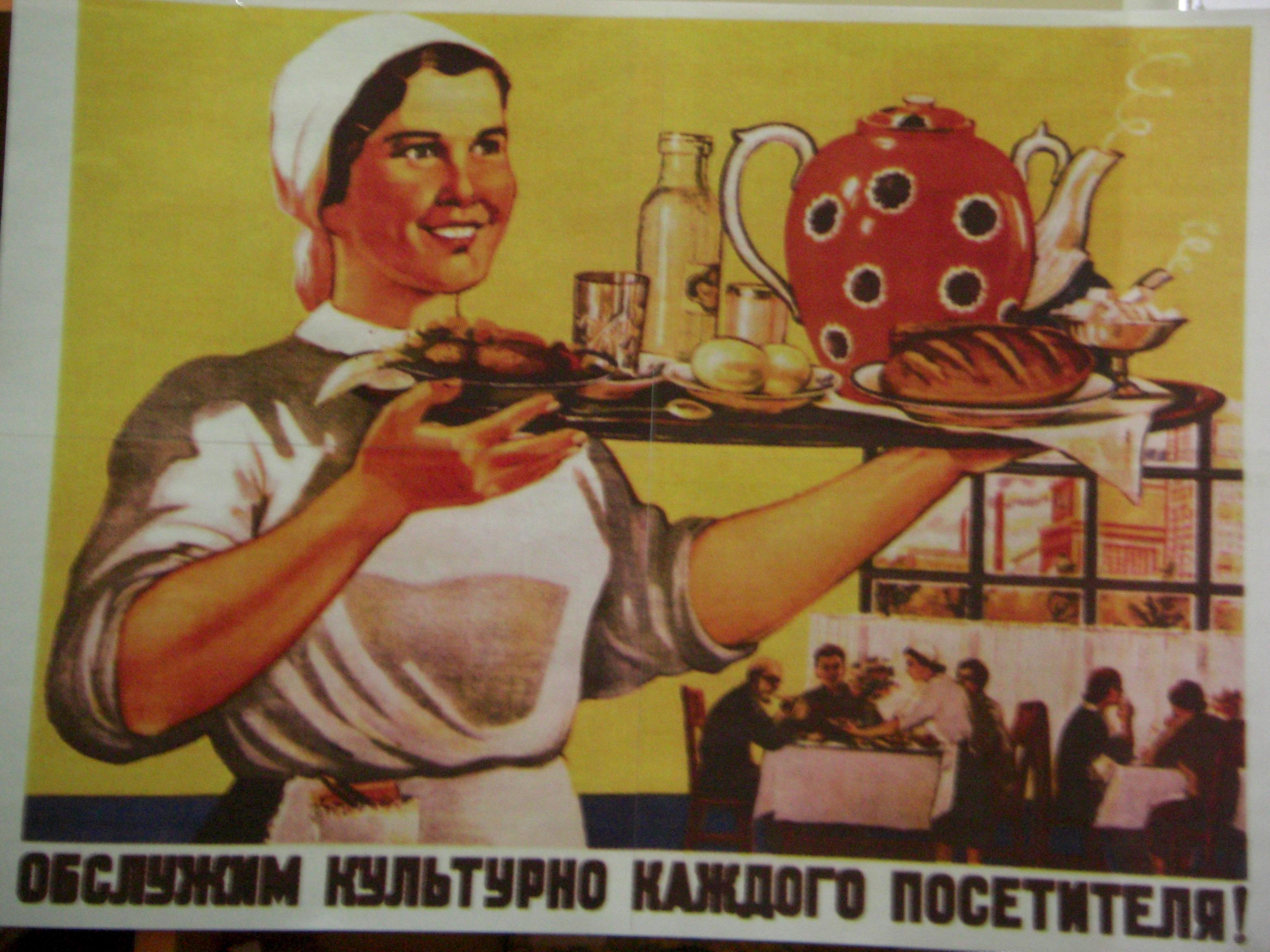 Советский плакат Обслужим культурно каждого посетителя!