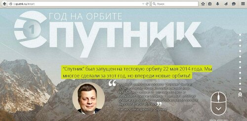 Российскому поисковому серверу СПУТНИК исполнился один год
