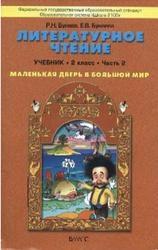 Книга Литературное чтение, 2 класс, Часть 2, Бунеев Р.Н., Бунеева Е.В., 2011