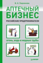 Книга Аптечный бизнес. Российские предприниматели – огонь, вода и медные трубы