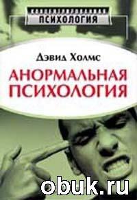 Книга Анормальная психология.