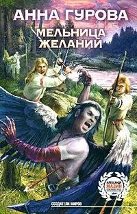 Книга АННА ГУРОВА МЕЛЬНИЦА ЖЕЛАНИЙ